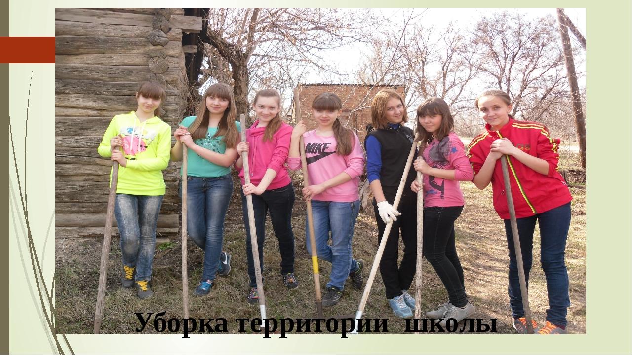 Уборка территории школы