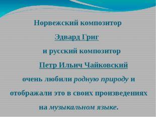 Норвежский композитор Эдвард Григ и русский композитор Петр Ильич Чайковский