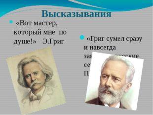 Высказывания «Григ сумел сразу и навсегда завоевать русские сердца» . П.Чайко