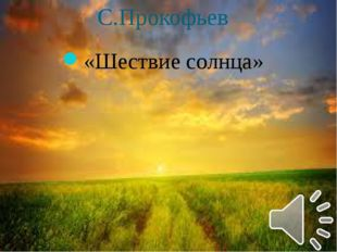 С.Прокофьев «Шествие солнца»