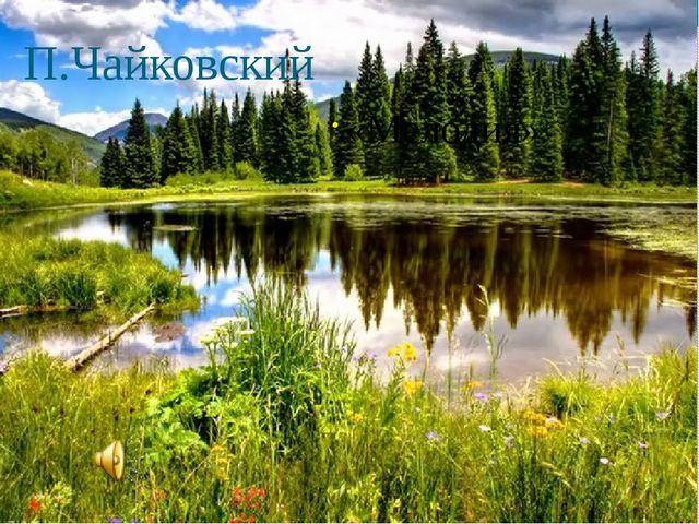 П.Чайковский «Мелодия»