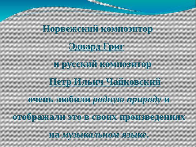 Норвежский композитор Эдвард Григ и русский композитор Петр Ильич Чайковский...