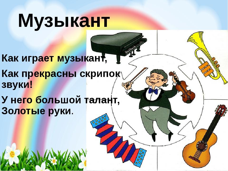 Музыкант Как играет музыкант, Как прекрасны скрипок звуки! У него большой тал...