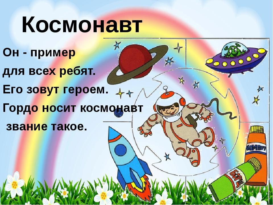 Космонавт Он - пример для всех ребят. Его зовут героем. Гордо носит космонавт...