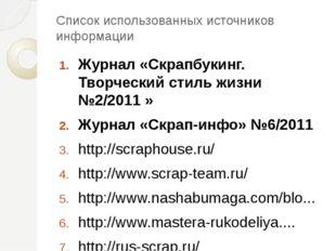 Список использованных источников информации Журнал «Скрапбукинг. Творческий с