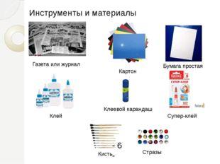 Инструменты и материалы Газета или журнал Стразы Картон Бумага простая Клей К