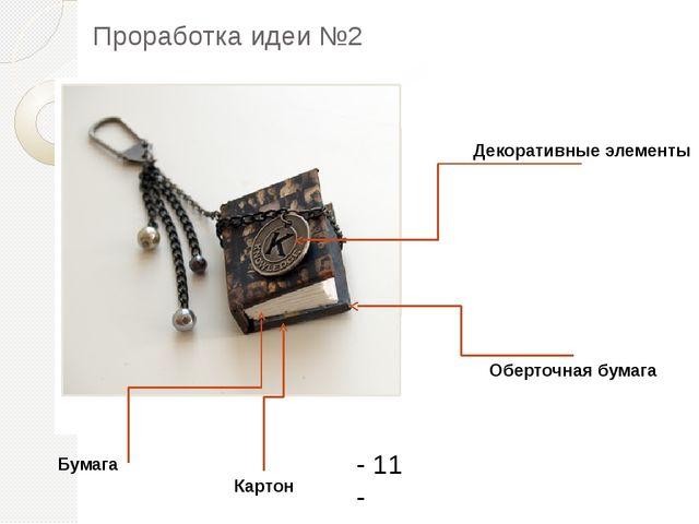 Картон Бумага Оберточная бумага Декоративные элементы Проработка идеи №2 - 11 -