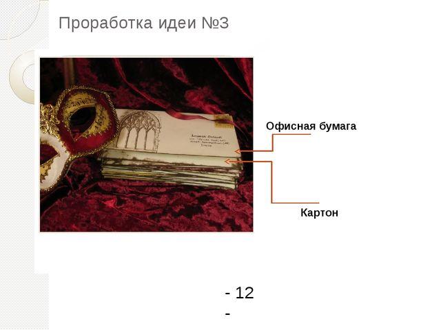 Картон Офисная бумага Проработка идеи №3 - 12 -