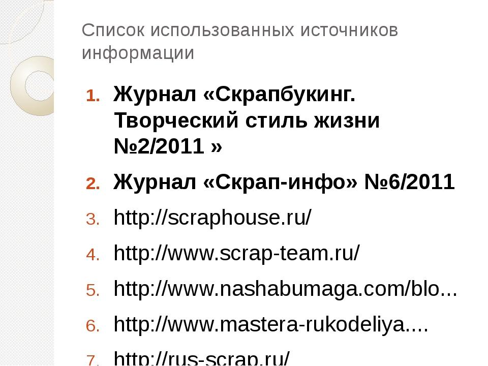 Список использованных источников информации Журнал «Скрапбукинг. Творческий с...