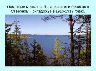 Памятные места пребывания семьи Рерихов в Северном Приладожье в 1916-1919 год