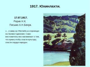 1917. Юхинлахти. 17.07.1917. Рерих Н.К. Письмо А.Н.Бенуа. «…я живу на Yhin-la