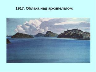 1917. Облака над архипелагом.