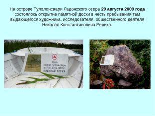 На острове Тулолонсаари Ладожского озера 29 августа 2009 года состоялось отк
