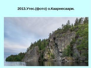 2013.Утес.(фото) о.Каарнесаари.