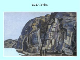 1917. Утёс.
