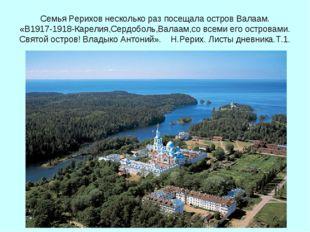 Семья Рерихов несколько раз посещала остров Валаам. «В1917-1918-Карелия,Сердо