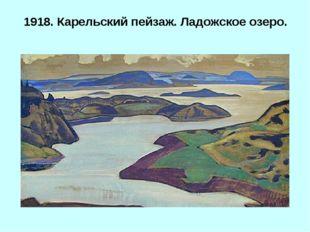 1918. Карельский пейзаж. Ладожское озеро.