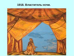 1918. Властитель ночи.