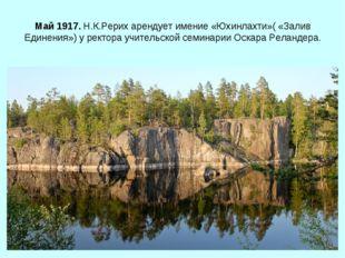 Май 1917. Н.К.Рерих арендует имение «Юхинлахти»( «Залив Единения») у ректора