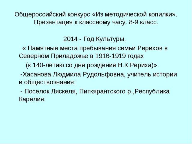 Общероссийский конкурс «Из методической копилки». Презентация к классному час...