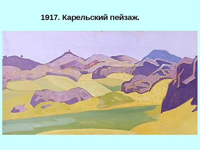 1917. Карельский пейзаж.