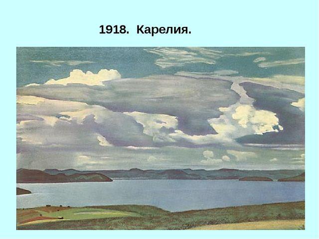 1918. Карелия.
