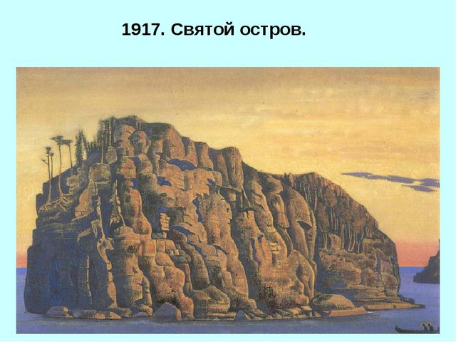 1917. Святой остров.