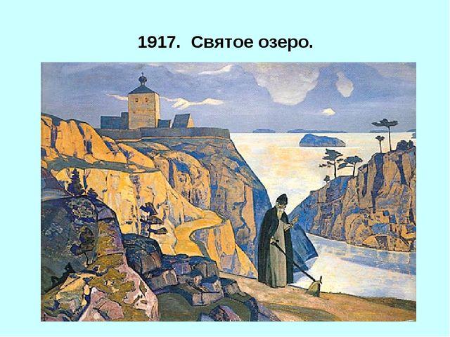 1917. Святое озеро.