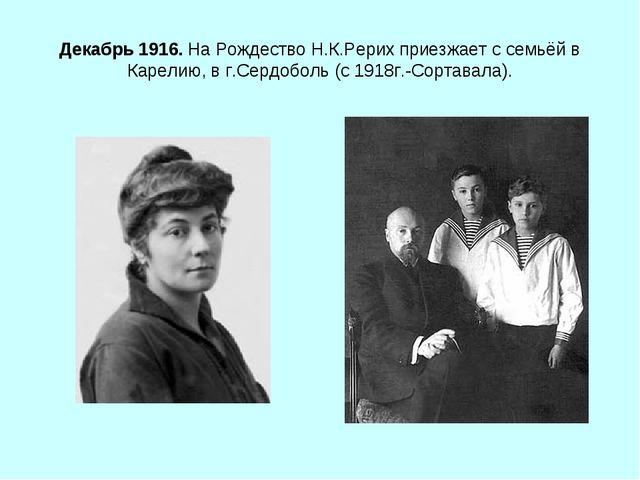 Декабрь 1916. На Рождество Н.К.Рерих приезжает с семьёй в Карелию, в г.Сердоб...