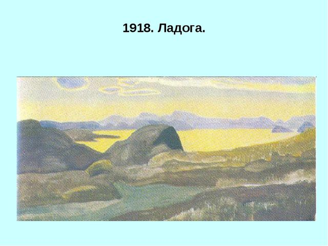 1918. Ладога.
