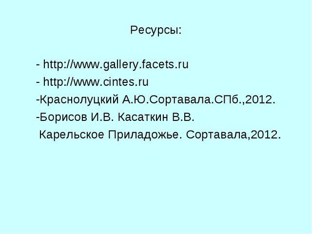 Ресурсы: - http://www.gallery.facets.ru - http://www.cintes.ru -Краснолуцкий...
