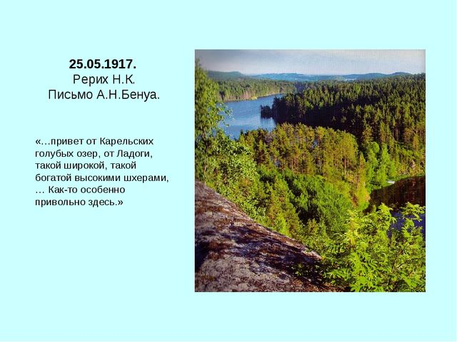 25.05.1917. Рерих Н.К. Письмо А.Н.Бенуа. «…привет от Карельских голубых озер,...