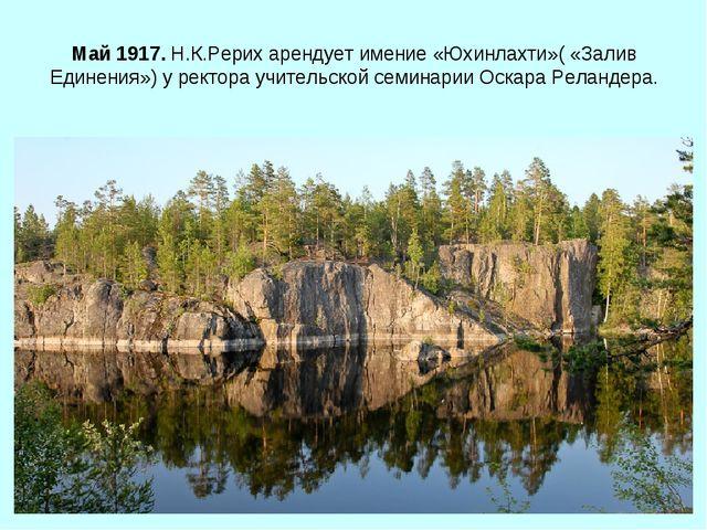 Май 1917. Н.К.Рерих арендует имение «Юхинлахти»( «Залив Единения») у ректора...