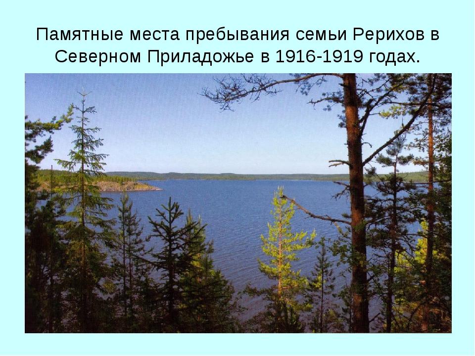 Памятные места пребывания семьи Рерихов в Северном Приладожье в 1916-1919 год...
