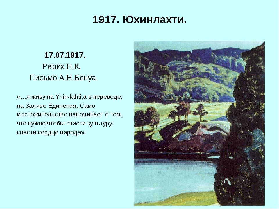 1917. Юхинлахти. 17.07.1917. Рерих Н.К. Письмо А.Н.Бенуа. «…я живу на Yhin-la...