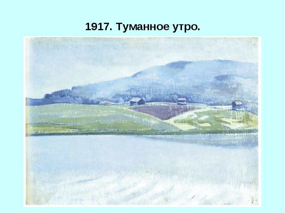 1917. Туманное утро.