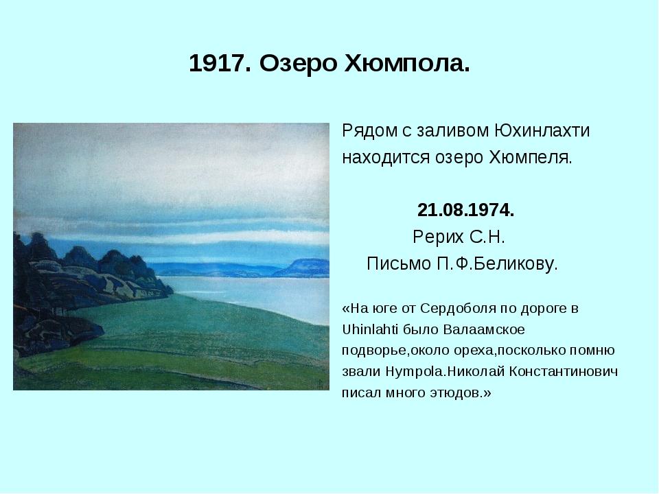 1917. Озеро Хюмпола. Рядом с заливом Юхинлахти находится озеро Хюмпеля. 21.08...