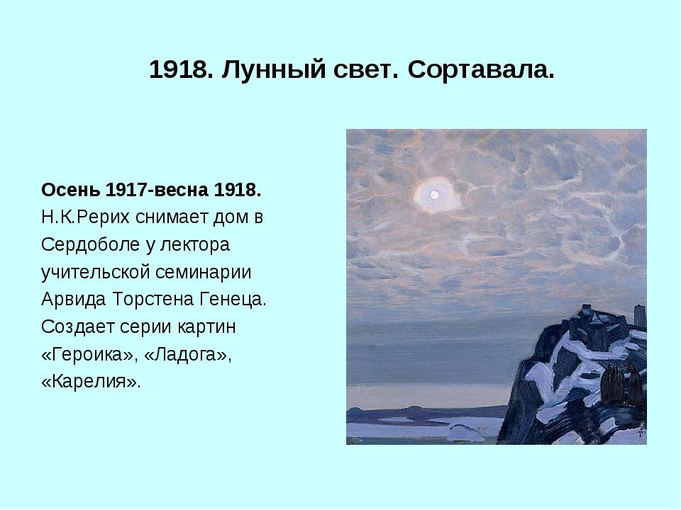 1918. Лунный свет. Сортавала. Осень 1917-весна 1918. Н.К.Рерих снимает дом в...