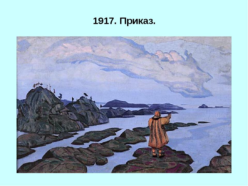 1917. Приказ.