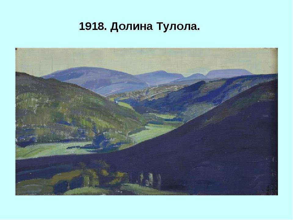 1918. Долина Тулола.