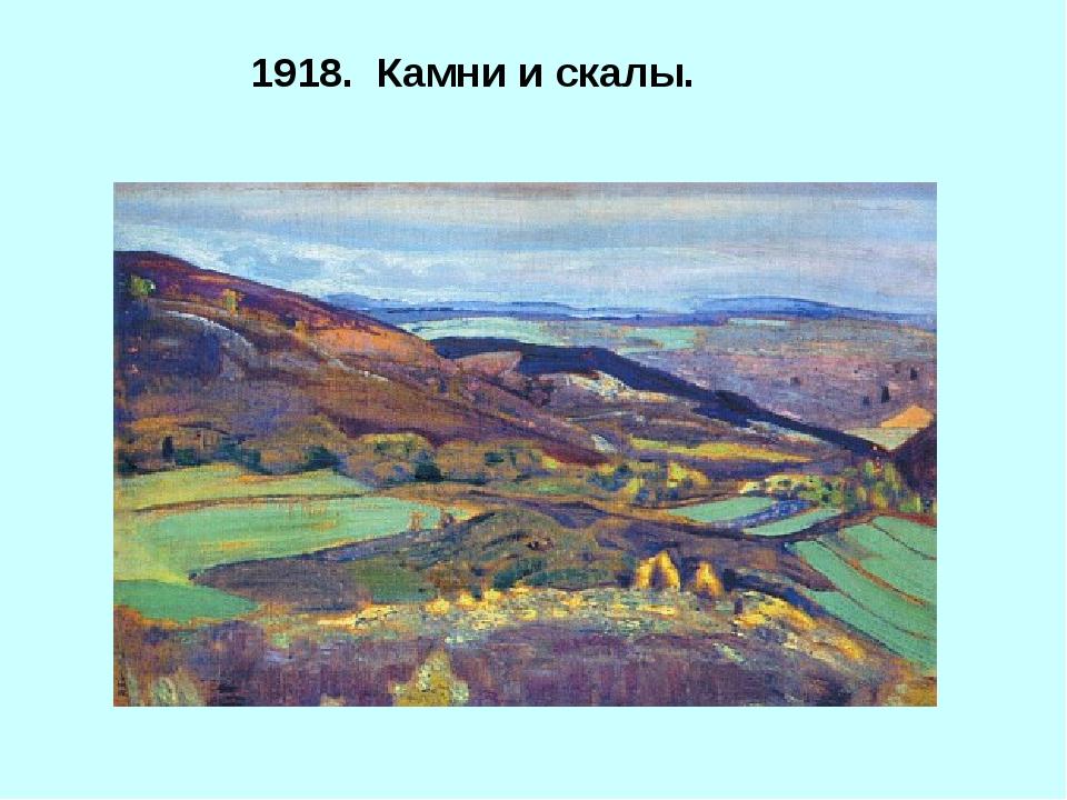 1918. Камни и скалы.