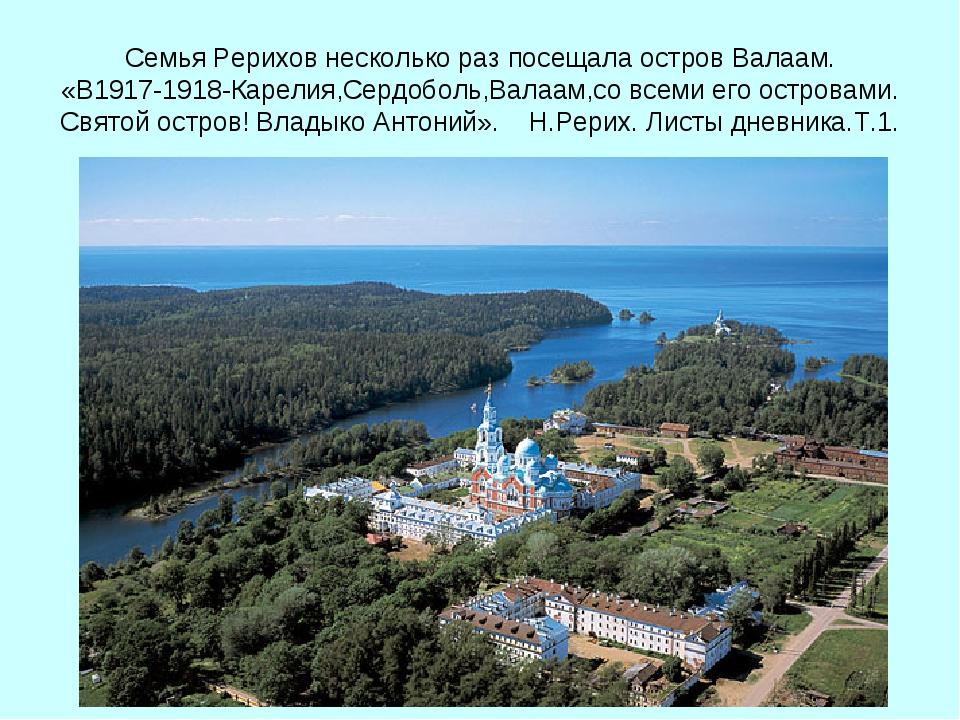 Семья Рерихов несколько раз посещала остров Валаам. «В1917-1918-Карелия,Сердо...