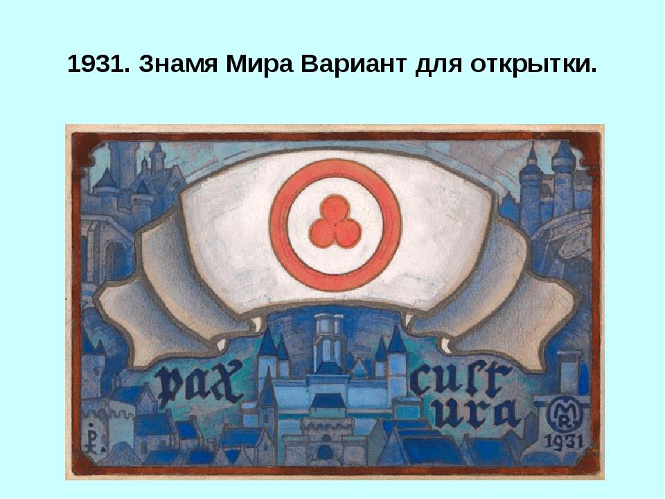 1931. Знамя Мира Вариант для открытки.