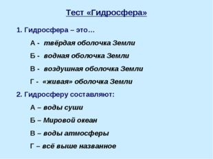 Тест «Гидросфера» Гидросфера – это… А - твёрдая оболочка Земли Б - водная обо