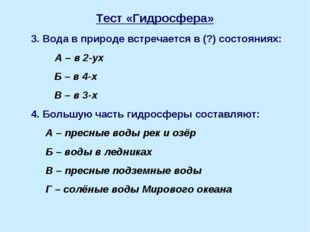 Тест «Гидросфера» 3. Вода в природе встречается в (?) состояниях: А – в 2-ух