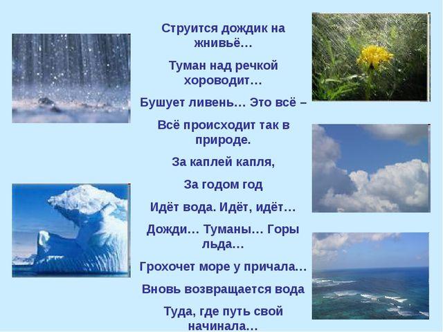Струится дождик на жнивьё… Туман над речкой хороводит… Бушует ливень… Это всё...