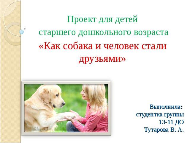 Выполнила: студентка группы 13-11 ДО Тутарова В. А. Проект для детей старшего...