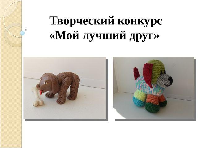 Творческий конкурс «Мой лучший друг»