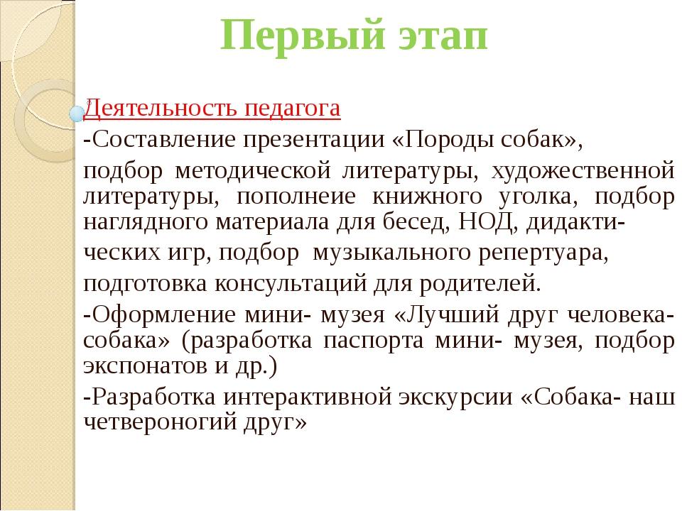 Деятельность педагога -Составление презентации «Породы собак», подбор методич...