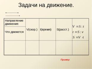 Задачи на движение. Пример Направление движения Что движется V(скор.)t(врем